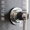 強力真空式のシャワーフック「SANEI」吸盤シャワーホルダー【吸盤式 メタリック 三栄 強力 シャワー掛け 強力フック …