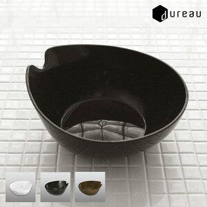 湯おけ dureau(デュロー)デザイナーズウォッシュボール 洗面器【日本製 国産 洗面桶 風呂桶 ウォッシュボール ウォッシュボウル おしゃれ バスグッズ】