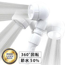 シャワーヘッド「アラミック」3Dアースシャワー【節水50% 節水シャワー 360度回転 上下左右 動く Arromic 水圧アップ 工事不要 お風呂 バスグッズ】