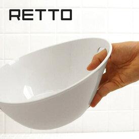 レットー「湯手おけ (ホワイト)」【RETTO ウォッシュボール 洗面器 湯桶 手桶 桶 おけ おお風呂用品 バスルーム シンプル モダン 高級感 スタイリッシュ おしゃれ RETTO アッシュコンセプト】【あす楽】