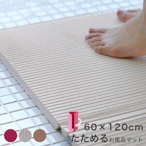 たためるお風呂マット「パタッとスノコ」ロング120×60【お風呂 マット 浴室マット 滑り止めマット 浴室内 浴用 お風呂すのこ やわらかマット スノコ すのこ 折りたたみ たためる 収納 滑り