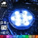 防水バスライト「AquaLight(アクアライト)」【お風呂ライト 防水LEDライト 沈めて使える インテリアライト リモコン操作】【あす楽対応】