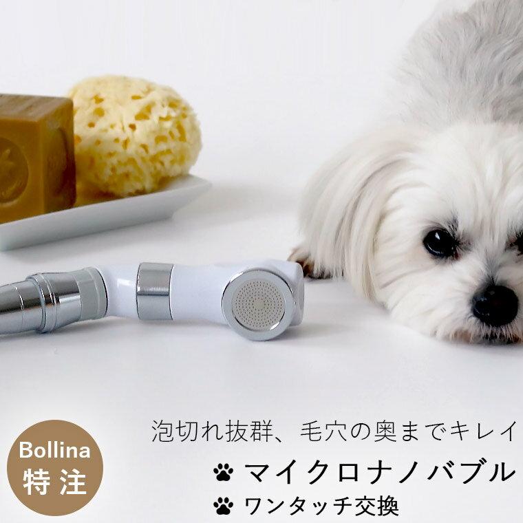 ペット用シャワーヘッド 「ボリーナ ペットケア(petcare)」【日本製 シャワーヘッド マイクロバブル シャワーヘッド ボリーナ Bollina コンパクト 首振り機能 シャワーヘッド】【送料無料】【ポイント10倍】【あす楽】
