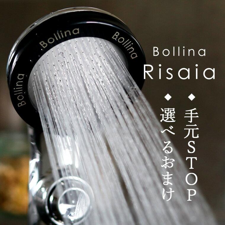 シャワーヘッド ボリーナ リザイア Bollina Risaia(シルバー)手元ストップ付き【シャワーヘッド マイクロバブル シャワーヘッド 節水 節水シャワーヘッド 止水】【送料無料】【あす楽】