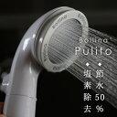 シャワーヘッド 塩素除去「Bollina Pulito(ボリーナプリート)」【送料無料】【日本製 マイクロバブル 節水 シャワー…
