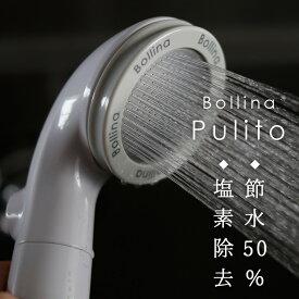 シャワーヘッド 塩素除去「Bollina Pulito(ボリーナプリート)」【送料無料】【日本製 マイクロバブル 節水 シャワーヘッド 塩素除去 節水シャワーヘッド 浄水】【あす楽】