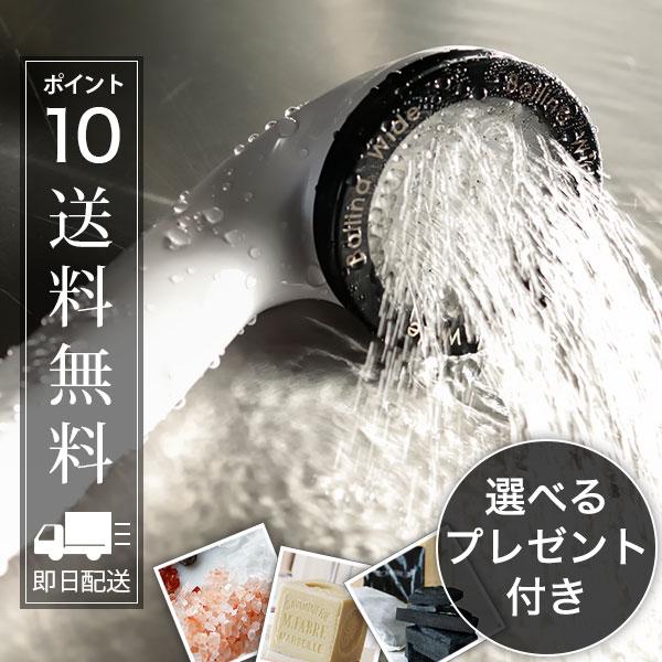 マイクロバブルシャワーヘッド「BollinaWide(ボリーナワイド/ホワイト)」【送料無料】【マイクロナノバブル シャワーヘッド 節水 50%】【ポイント10倍】【あす楽対応】