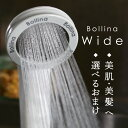マイクロバブルシャワーヘッド「BollinaWide(ボリーナワイド/ホワイト)」【送料無料】【マイクロナノバブル シャワ…