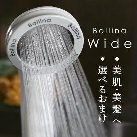 マイクロバブルシャワーヘッド「BollinaWide(ボリーナワイド/ホワイト)」【送料無料】【マイクロナノバブル シャワーヘッド 節水 50%】【ポイント10倍】