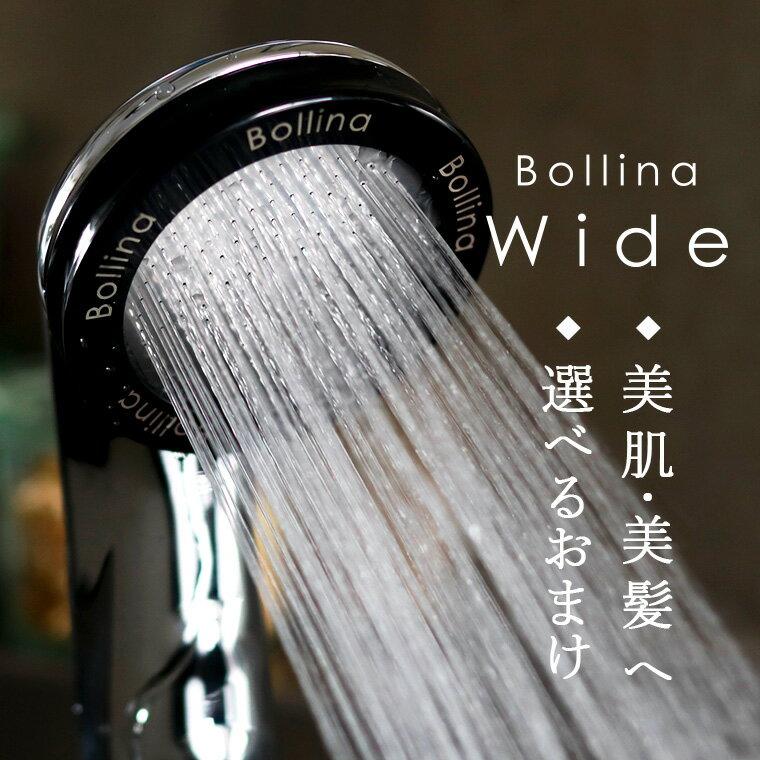 マイクロバブルシャワーヘッド「BollinaWide(ボリーナワイド/シルバー)」【送料無料】【マイクロナノバブル シャワーヘッド 節水 50%】【あす楽対応】