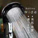 マイクロバブルシャワーヘッド「BollinaWide(ボリーナワイド/シルバー)」【送料無料】【マイクロナノバブル シャワ…