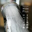 【送料無料】マイクロバブル シャワーヘッド「ボリーナ ワイドプラス(Bollina)」シルバー【日本製 シャワーヘッド …
