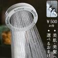 【30代女性】節水だけじゃない!美容効果も期待できる高級シャワーヘッドは?