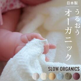 日本製 オーガニック バスタオル「SLOWORGANICS(スローオーガニックス)」【国産 オーガニックコットン 赤ちゃん おしゃれ 無地 コットン100% 内祝 ご挨拶】