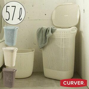 ランドリーバスケット「CURVER(カーバー)」ニットランドリーふた付きバスケット【洗濯かご ランドリー収納 脱衣カゴ 蓋付き 北欧】