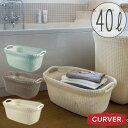 ランドリーバスケット「CURVER(カーバー)」ニットランドリーバスケット(40L)【洗濯かご 脱衣かご 洗濯物入れ おしゃれ 北欧】