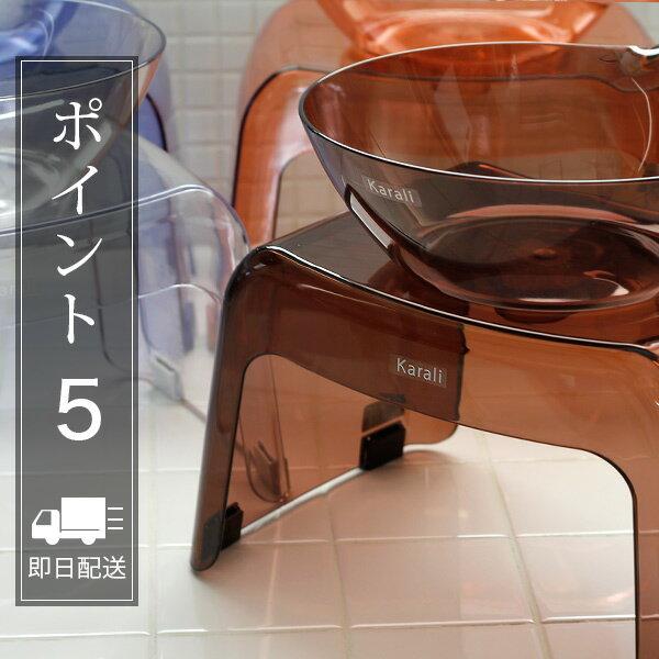 日本製 バスチェアー20H&洗面器「カラリ karali」2点セット(HG)【バスチェア ウォッシュボウル 風呂椅子 洗面器 セット クリア 透明 清潔感 おしゃれ ギフト プレゼント】【あす楽対応】【ポイント5倍】