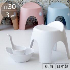 日本製 バスグッズ 3点セット バスチェア(30H)+洗面器+手桶「all'ais(アライス)」【Mサイズ 風呂椅子 バスチェア ウォッシュボウル ハンドペール 手桶 湯桶 セット バスチェアー 背付き 抗菌 銀イオン 30cm】