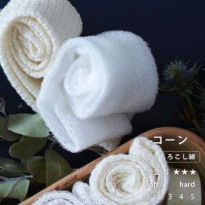 日本製 ボディタオル「ブレス(Bless.)」コーン【天然素材含 国産 浴用タオル ボディウォッシュ 高品質 やわらかめ ポリ乳酸 とうもろこし綿 肌にやさしい 泡立ちがいい ギフト 肌トラブル