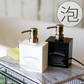 ムースディスペンサー「リデュアル」泡ハンドソープ(角型)【日本製 泡 ハンドソープ 詰め替えボトル 泡で出る】 #シャワー浴びよう