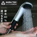シャワーヘッド マイクロバブル 「ピュアブル2 (マット)」【シャワーヘッド 節水 シャワーヘッド 節水シャワーヘッ…