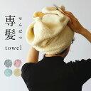 【今だけ!3980円以上で送料無料】【あす楽】日本製タオル「おぼろタオル」専髪タオル【フェイスタオル 浴用タオル 綿…