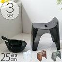 バス3点セット「HUBATH(ヒューバス)クリア」バスチェアh25&洗面器&手桶【日本製 セット 風呂イス 背付き 背もたれ…