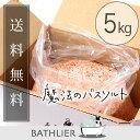 体の芯からぽかぽか、ミネラルたっぷりヒマラヤ岩塩 入浴剤 「魔法のバスソルト」箱入り5kg【半身浴 温泉 硫黄 入浴 …
