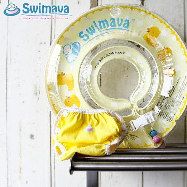 【正規販売店】 赤ちゃん用浮き輪とスイミングパンツ「Swimava(スイマーバ)」ハッピーイエローセット 18か月かつ11kgまで【うきわ 浮わ あかちゃん ベビー スイミング エクササイズ 水着 0歳から始めるスポーツ知育】【あす楽対応】