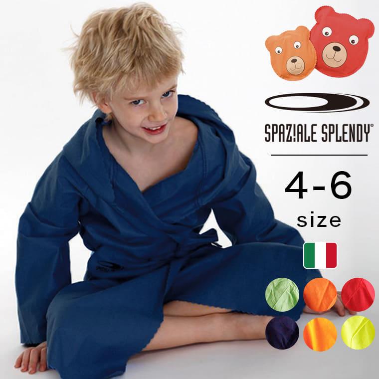 【送料無料】キッズバスローブ「スプレンディー」キッズローブ(4〜6歳)【ボディローブ 速乾 子供用 夏 出産祝い フード プール 薄手 軽量 UVカット】【あす楽】