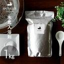 水素 入浴剤「バスリエ H2バスパウダー(BATHLIER H2 bath powder)」(1kg)【入浴剤 水素 バス 水素スパ 水素風呂 …