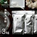 水素入浴剤「バスリエ H2パウダー(BATHLIER H2 bath powder)」(1kg×3個)セット【入浴剤 水素 入浴剤 水素バス 水…