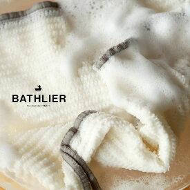 【メール便】ボディタオル「点」で洗うボディタオル【日本製 BATHLIER ボディータオル とうもろこし繊維 植物由来 天然素材含有 浴用タオル ボディウォッシュ 泡立ち】