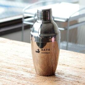【着後レビューで500円クーポン】バスカクテル「Bathlier(バスリエ)」バスリエシェイカー#9001【日本製 入浴剤 カクテル 高品質 ギフト】