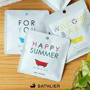 入浴剤「バスカクテル」furo you(フロユー)ホワイトパッケージ(水素入浴剤/40g)【日本製 暑中お見舞い 出産祝い …
