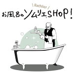 入浴剤とお風呂のソムリエSHOP