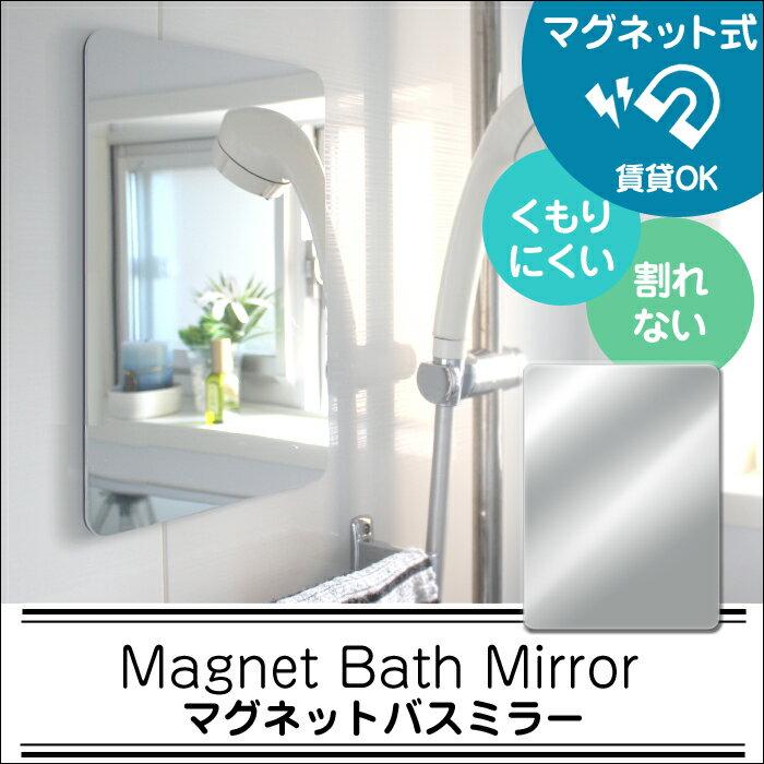 《着後レビューで選べる特典》「くもらないマグネットミラー」マグネット 割れない 樹脂ミラー 鏡 215×5×295mm 軽量 取付簡単 DIY くもらない鏡 曇らない バスルーム 浴室鏡 壁掛け 磁石 浴室収納 洗面 便利グッズ