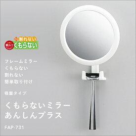 「くもらないミラーあんしんプラス(フレームミラー)」吸盤タイプ 樹脂ミラー FAP-731 131×60×131mm 耐衝撃 軽量 シェーバーフック付き 割れない鏡 曇らない 東プレ