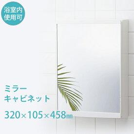 《着後レビューで選べる特典》「ミラーキャビネット T-3246」洗面所 浴室 コンパクト 機能的 鏡 サニタリー 小物 収納 キャビネット 壁面取付 洗面所 洗面台 脱衣所 DIY 東プレ