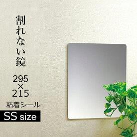 《着後レビューでキッチンタワシ他》 「割れないミラー SS」 樹脂ミラー SS PM-11 295×215×5mm 耐衝撃 軽量 取付簡単 DIY 割れない鏡 東プレ