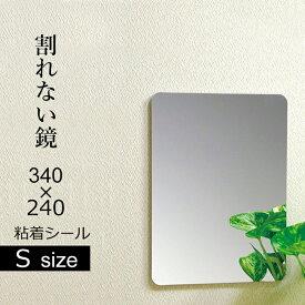 《着後レビューで今治タオル他》「割れないミラー S」樹脂ミラー PM-12 340×240×5mm 耐衝撃 軽量 取付簡単 DIY 割れない鏡 東プレ