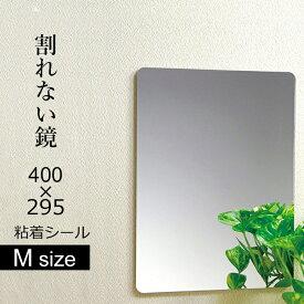 《着後レビューで今治タオル他》「割れないミラー M」 樹脂ミラー PM-13 400×295×5mm 耐衝撃 軽量 取付簡単 割れない鏡 DIY 東プレ