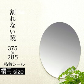 《着後レビューで今治タオル他》「割れないミラー 楕円小 」樹脂ミラー PM-21 375×285×5mm 耐衝撃 軽量 取付簡単 割れない鏡 東プレ