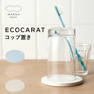 《着後レビューでフェルトコースター》 MARNA マーナ「 エコカラット コップ置き 」 ブルー ピンク ホワイト W590 コップホルダー コップ タンブラー うがい 歯みがき 吸水 乾燥 洗面 サニタリ