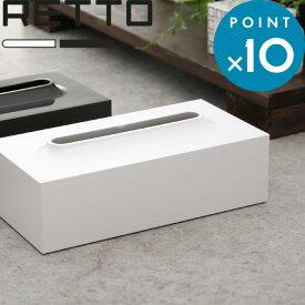 《着後レビューで今治タオル他》 RETTO/レットー 『ティッシュボックス』 [ホワイト/ブラウン] I'MD IMD RETTO アイムディー 岩谷マテリアル イワタニ 浴室 洗面 パウダールーム おしゃれ ティッシュケース