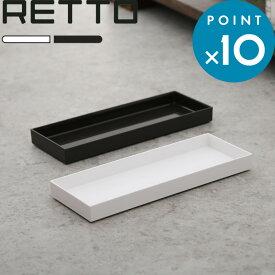 RETTO/レットー 『トレー』 [ホワイト/ブラウン] I'MD IMD RETTO アイムディー 岩谷マテリアル イワタニ せっけん置き 石鹸 トレー 浴室 洗面 パウダールーム おしゃれ
