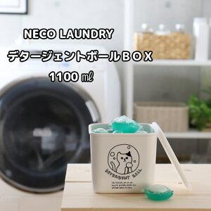 《着後レビューでフェルトコースター》 洗濯洗剤用詰替え容器 「ネコランドリー デタージェント ( ジェルボール ) BOX」 1,100ml 日本製 モノトーン 詰め替え 容器 箱 ボックス イラスト 手