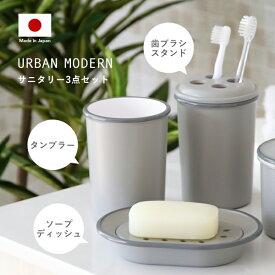 《着後レビューで今治タオル他》 「URBAN MODERN サニタリー3点セット」 アーバンモダン 歯ブラシスタンド タンブラー ソープディッシュ セット 歯ブラシ立て コップ 石けん置き 歯磨き アメニティグッズ シンプル おしゃれ デザイン 日本製 日用品 生活雑貨 雑貨