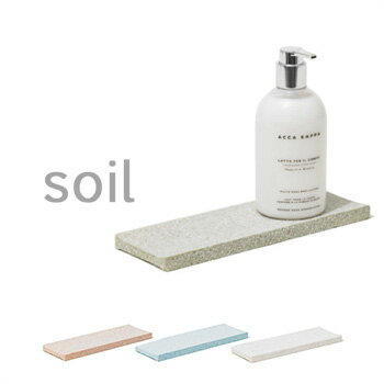 soil(ソイル) ディスペンサートレー 珪藻土 トレイ ソープボトル置き スポンジトレー 吸水 速乾 吸湿 SOIL 日本製 【ギフト/プレゼントに】
