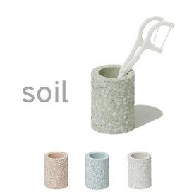 soil(ソイル) トゥースブラシスタンドミニ 珪藻土 歯ブラシスタンド 歯ブラシ立て ハブラシ スタンド 吸水 速乾 吸湿 SOIL 日本製